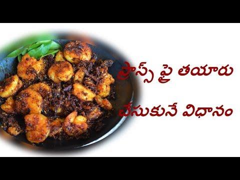 ప్రాన్స్ ఫ్రై తయారు చేసుకునే విధానం How to prepare Prawns Fry in Telugu