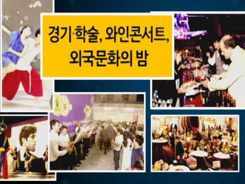 WaFe 2014 International Food & Wine Festival in Daejeon spot 30