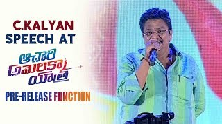 C.Kalyan Speech At Achari America Yatra Pre Release Event