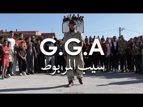 G.G.A- سيب المربوط (Official Music Video)(Explicit)