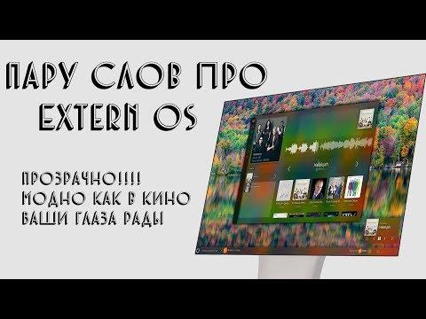 Пару слов про Extern OS