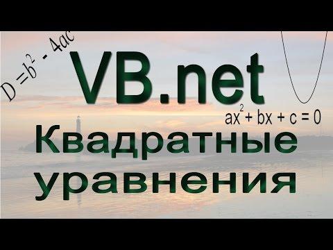VB.net - Подробное решение квадратных уравнений