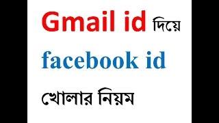 download lagu How To Create Gmail Facebook Account Bangla Tutorial gratis