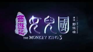 《西遊記女兒國》 THE MONKEY KING 3 Official Trailer