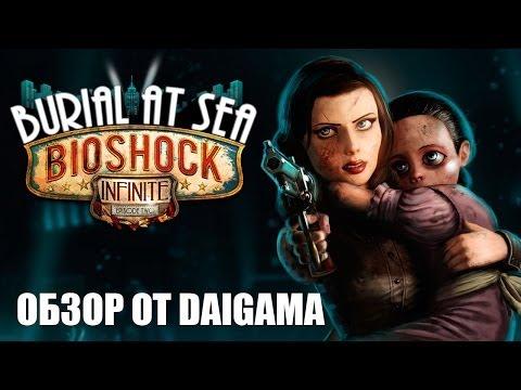 «Bioshock Infinite: Burial at Sea Episode 2»: Обзор