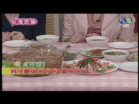 台綜-巧手料理-20150307 台灣媳婦:蚵仔麵線、蚵仔煎(下)