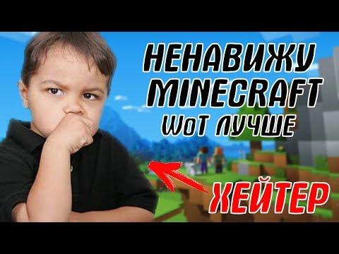 Хейтер игры Minecraft сравнивает майнкрафт с GTA 5 и WoT. ЗАЧЕМ???