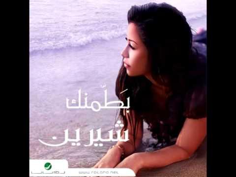 BarajeI Nafsi - Sherine