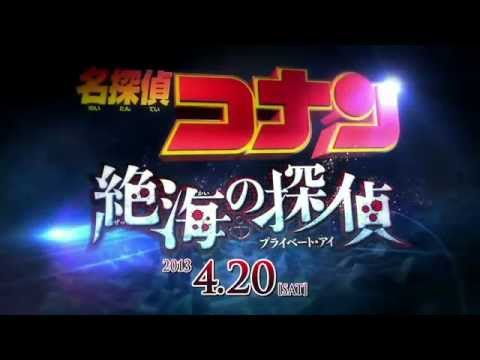 Detective Conan The Movie 17 Trailer 30 Seconds video