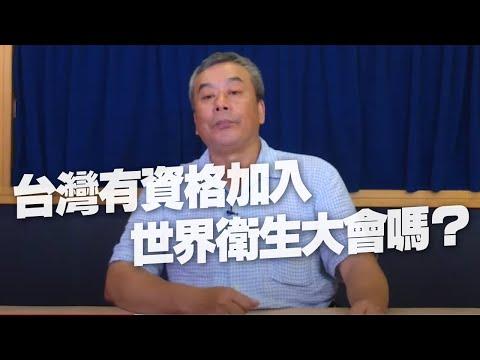 電廣-董智森時間 20210510 小董真心話-台灣有資格加入世界衛生大會嗎?