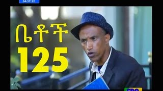 ቤቶች ክፍል 125 23 04 2008 Betoch Part 125, January 02, 2016