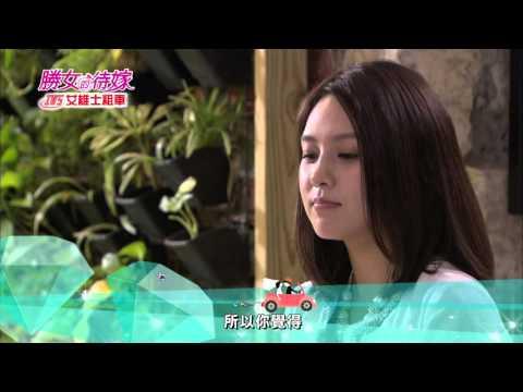 11/15 勝女的待嫁 ♑星座愛情魔羯女▼她是樣樣100分的勝女...