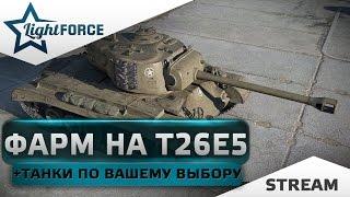 ФАРМ НА Т26Е5 + ТАНКИ ПО ВАШЕМУ ВЫБОРУ
