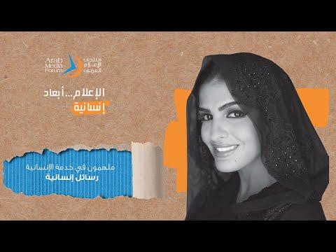 """جلسة """"ملهمون لخدمة الإنسانية"""" خلال منتدى الإعلام العربي - الأميرة أميرة الطويل"""