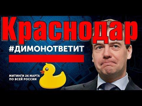 Митинг против коррупции. Краснодар 26.03.17 Аврора #гдеДимон #Навальный #26марта #Димонответит