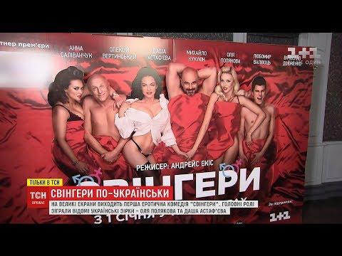 Фильмы руские порно свингеров 70