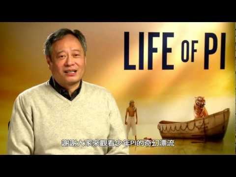 《少年Pi的奇幻漂流》導演感謝影片