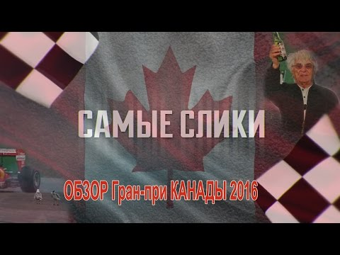 Формула 1 Гран-при Канады 2016 обзор САМЫЕ СЛИКИ