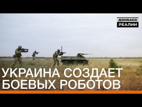 Украина создает боевых роботов | Донбасc.Реалии