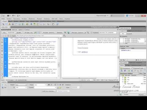 """Урок № 6 Работа с JS """"Adobe Dreamweaver"""" (Бесплатный видео курс)"""