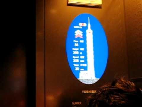 World Fastest Elevator in Taipei 101