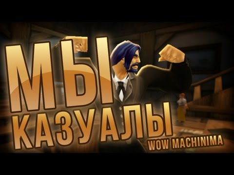 Мы казуалы - WOW Machinima