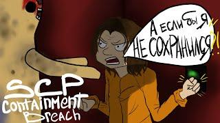 Scp containment breach полное прохождение