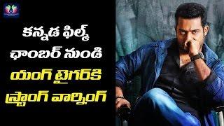 Kannada Film Chamber Gives Warning To Jr NTR | Jai Lava Kusa | Telugu Full Screen