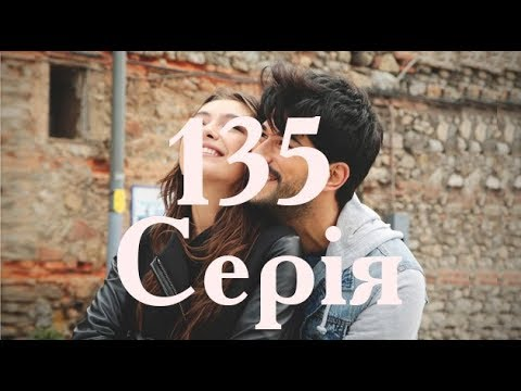 НЕСКІНЧЕННЕ КОХАННЯ 135 СЕРІЯ
