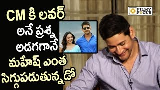 Mahesh Babu Most Adorable Moment about CM having Girl Friend in Bharat Ane Nenu Movie | Kiara Advani