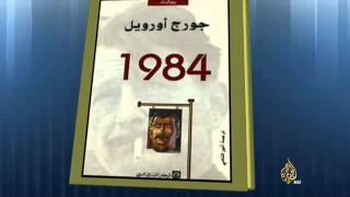 تزايد الإقبال في مصر على قراءة رواية 1984