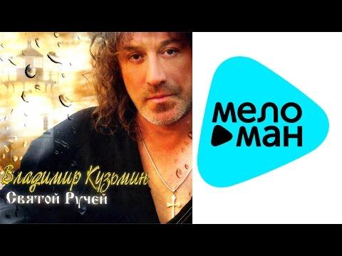 Владимир Кузьмин - Только дождись