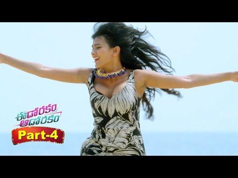 Eedo Rakam Aado Rakam Movie Part 4    Manchu Vishnu, Raj Tarun, Sonarika Bhadoria, Hebah Patel thumbnail