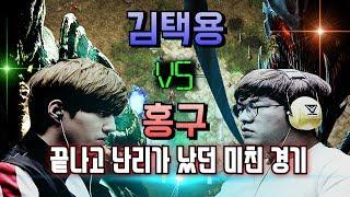 [홍구] '김택용 VS 홍구' 모두가 감탄을 금치 못하고, 난리가 났던 경기 // 스타크래프트:리마스터 래더에서 만나다!