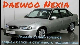 Daewoo Nexia замена салейнтблоков задней балки и заднего ступичного подшипника