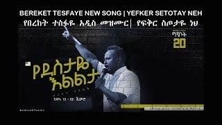 YEFKER SETOTAY NEH | BEREKET TESFAYE NEW SONG 2017