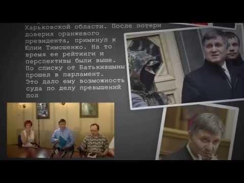 Арсен Аваков. Кто такой Арсен Аваков?