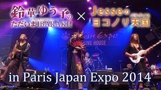 【鈴華ゆう子】独占取材!和楽器バンド IN JAPAN EXPO 2014/鈴華ゆう子のただいまIBARAKI in Paris Japan Expo 2014 WagakkiBAND