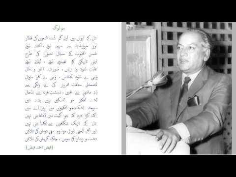 faiz ahmad faiz: poem: we people   : :  