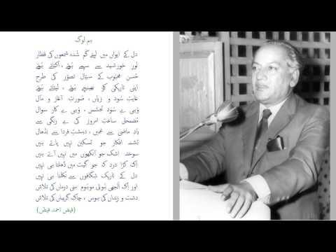 faiz ahmad faiz: poem: we people فیض احمد فیض: نظم: ہم ...