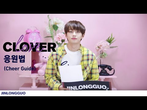 [Special Clip] 용국(LONGGUO) 'CLOVER(Feat.윤미래)' 응원법 (Cheer Guide Video) | ChoonEnt