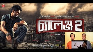 Challenge 2 | Bengali Movie Trailer Reaction and Review | Stageflix