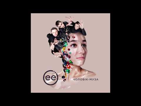 YEYO. - Cholovik-Muza (Album)