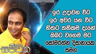 Unlimited Sajeewitha - 2019.06.14 - Somarathna Dissanayake