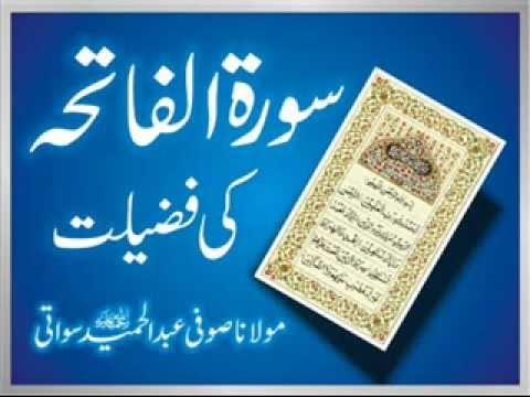 Surah Fatiha ki Fazilat in Urdu Surah Fatiha ki Fazilat 1