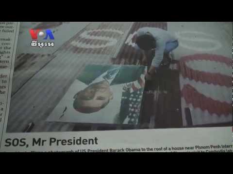 Residents Who Painted 'SOS' To Obama on Rooftops Released After Brief Detention