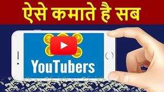 How YouTubers Make Money or Earn Money from YouTube ? | YouTubers Earning Secrets Revealed !!