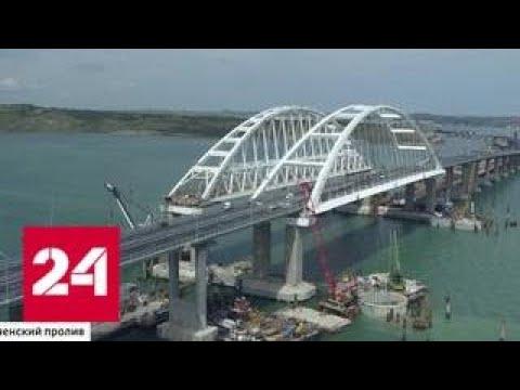 816 дней стройки и 15 минут поездки: Таманский и Крымский берега соединены на века - Россия 24