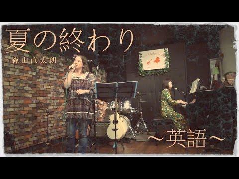 Naotaro Moriyama / Natsu no Owari (English Cover)