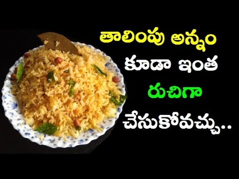 Simple and Tasty Fried Rice || Fried Rice Recipe || Fried Rice In Telugu